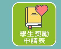 5.學生獎勵申請表